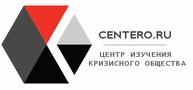 Центр изучения кризисного общества