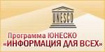 """Российский комитет программы ЮНЕСКО """"Информация для всех"""""""