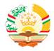 Центр международных программ при Министерстве образования и науки Республики Таджикистан