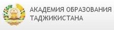 Академия образования Таджикистана, г. Душанбе