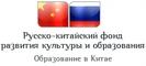 Русско-Китайский Фонд Развития Культуры и Образования