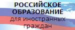 """Портал """"Российское образования для иностранных граждан"""""""