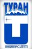 Университет «Туран». Казахстан